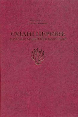 Східні церкви: державно-конфесійні відносини - фото книги