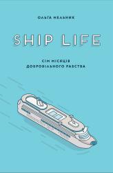 Ship Life. Сім місяців добровільного рабства - фото обкладинки книги