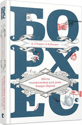 Шість головоломок для дона Ісидро Пароді - фото обкладинки книги