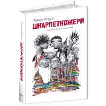 Книга Шкарпеткожери