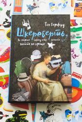 Шкереберть. Як творчий безлад може змінити життя на краще + сет наліпок у подарунок - фото обкладинки книги