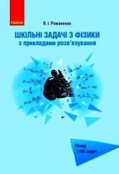 Шкільні задачі з фізики з прикладами розв'язування - фото обкладинки книги