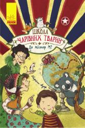 Школа чарівних тварин. Де містер М? Книга 7 - фото обкладинки книги