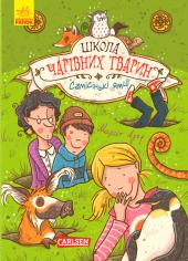 Школа чарівних тварин. Самісінькі ями! Книга 2 - фото обкладинки книги