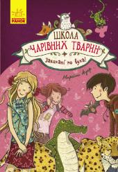 Школа чарівних тварин. Закохані по вуха! Книга 8 - фото обкладинки книги