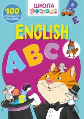 Школа Чомучки. English ABC. 100 розвивальних наліпок - фото обкладинки книги