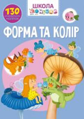 Школа Чомучки. Форми та кольори. 130 розвивальних наліпок - фото обкладинки книги