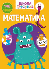 Школа Чомучки. Математика. 170 розвивальних наліпок - фото обкладинки книги