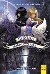 Школа Добра і Зла. Книга 1 - фото обкладинки книги