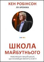 Книга Школа майбутнього