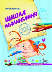Школа малювання - фото обкладинки книги