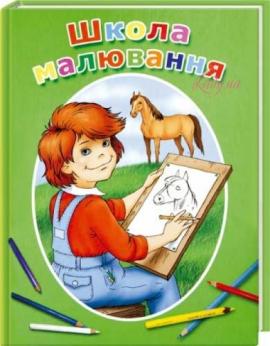 Книга Школа малювання