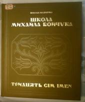Школа Михайла Бойчука. Тридцять сім імен - фото обкладинки книги