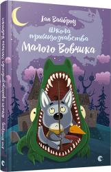 Школа привидознавства Малого Вовчика - фото обкладинки книги