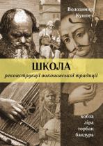 Книга Школа реконструкції виконавської традиції