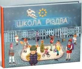 Школа Різдва - фото книги