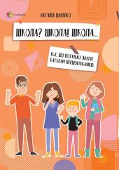 Школа? Школа! Школа... Все, що потрібно знати батькам першокласників - фото обкладинки книги