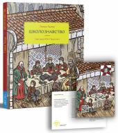 Школознавство - фото обкладинки книги