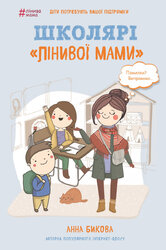 Школярі «лінивої мами» - фото обкладинки книги