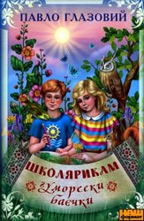 Школярикам. Гуморески, баєчки - фото обкладинки книги