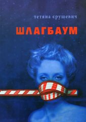 Шлагбаум - фото обкладинки книги