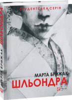 Шльондра - фото обкладинки книги
