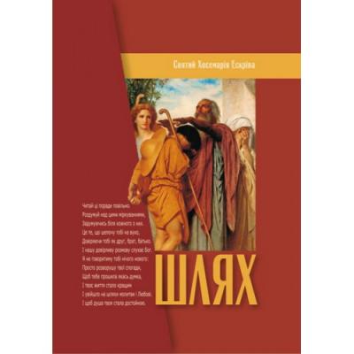 Книга Шлях