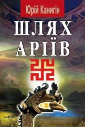 Шлях аріїв - фото обкладинки книги