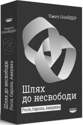Шлях до несвободи. Росія, Європа, Америка - фото обкладинки книги
