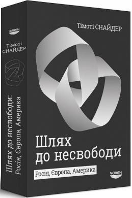 Шлях до несвободи. Росія, Європа, Америка - фото книги
