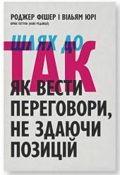Шлях до ТАК. Як вести переговори, не здаючи позицій - фото обкладинки книги