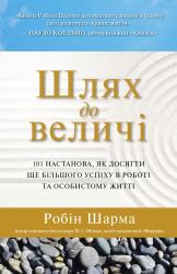 Шлях до величі. 101 настанова, як досягти ще більшого успіху в роботі та особистому житті - фото обкладинки книги