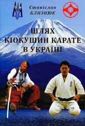 Шлях кіокушин карате в Україні - фото обкладинки книги