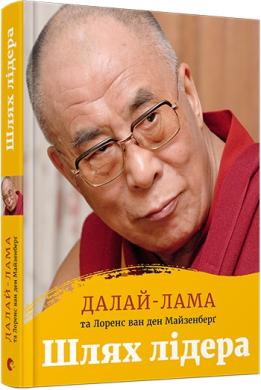 Шлях лідера - фото книги