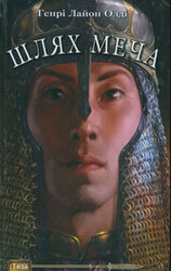 Шлях меча - фото обкладинки книги