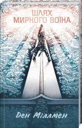 Шлях мирного воїна - фото обкладинки книги