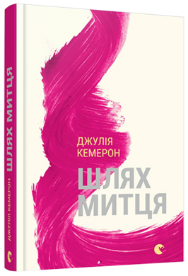 Шлях митця - фото книги
