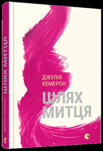 Книга Шлях митця