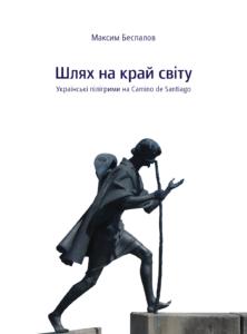 Шлях на край світу. Українські пілігрими на Camino de Santiago - фото книги