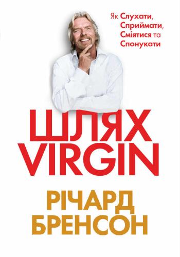 Книга Шлях Virgin