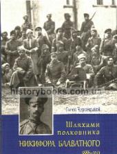 Шляхами полковника Никифора Блаватного 1886-1941 - фото обкладинки книги