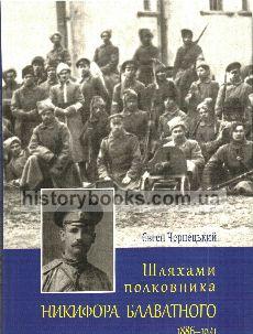 Шляхами полковника Никифора Блаватного 1886-1941 - фото книги