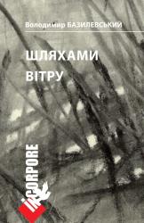 Шляхами вітру - фото обкладинки книги
