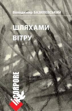 Шляхами вітру - фото книги