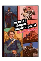 Шляхта обирає авантюризм - фото обкладинки книги