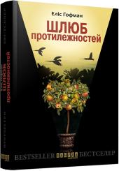 Шлюб протилежностей - фото обкладинки книги