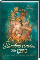 Шлюбно-сімейні стосунки у традиційній культурі українців - фото обкладинки книги