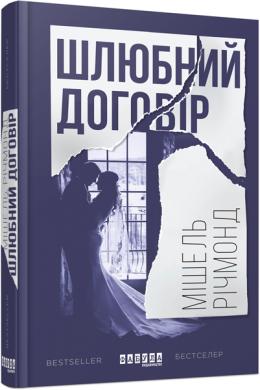 Шлюбний договір - фото книги
