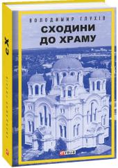 Сходини до храму - фото обкладинки книги