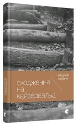 Сходження на Кайзервальд - фото обкладинки книги